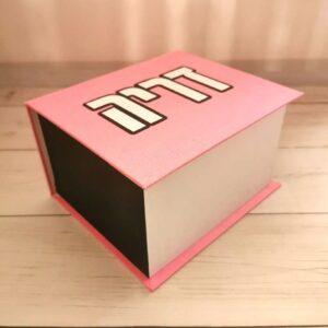 הזכרונות שלך בקופסה