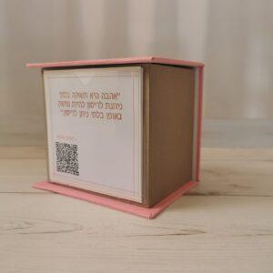 הקופסה החכמה – זוגיות ואהבה