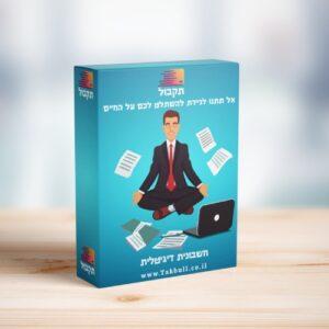 חבילה שנתית להפקת חשבוניות או קבלות דיגיטליות לעסק
