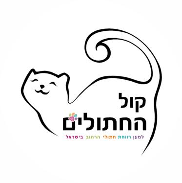 קול החתולים לוגו